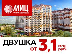Скидки до 11% только в июне! ЖК «Зеленые аллеи» г. Видное - 4 км от МКАД!